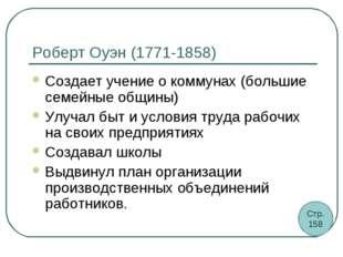 Роберт Оуэн (1771-1858) Создает учение о коммунах (большие семейные общины) У