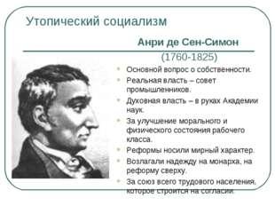 Утопический социализм Анри де Сен-Симон (1760-1825) Основной вопрос о собстве