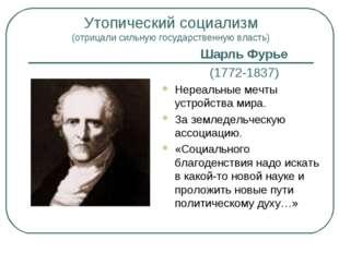 Утопический социализм (отрицали сильную государственную власть) Шарль Фурье (