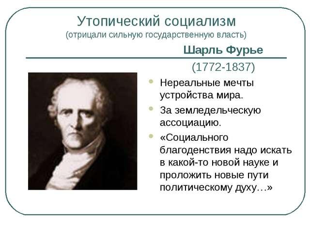 Утопический социализм (отрицали сильную государственную власть) Шарль Фурье (...
