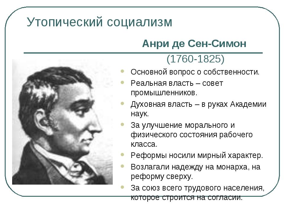 Утопический социализм Анри де Сен-Симон (1760-1825) Основной вопрос о собстве...