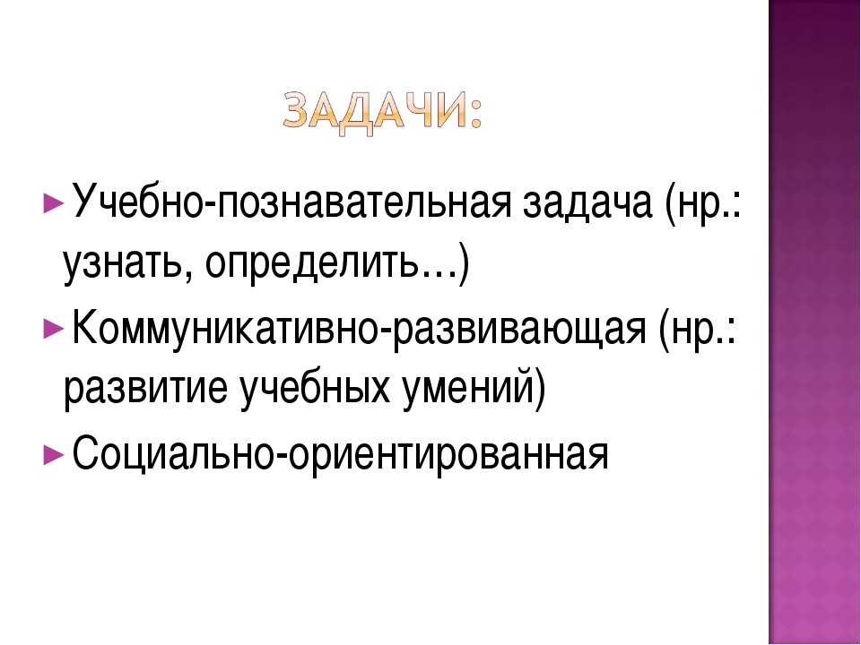 Учебно-познавательная задача (нр.: узнать, определить…) Коммуникативно-развив...
