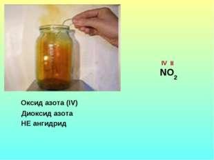 Оксид азота (IV) Диоксид азота НЕ ангидрид NО IV II 2