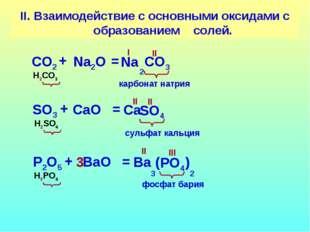 II. Взаимодействие с основными оксидами с образованием солей. СO2 СO3 + Na2O