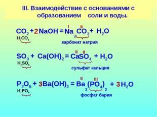III. Взаимодействие с основаниями с образованием соли и воды. СO2 СO3 + NaOН