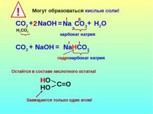 Могут образоваться кислые соли! СO2 НСO3 + NaOН = I гидрокарбонат натрия Na I
