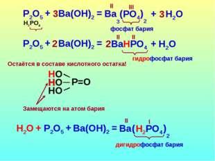 P2O5 НPO4 + Ba(OН)2 = II гидрофосфат бария Ba 2 II + Н2O 2 Замещаются на атом