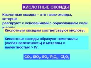КИСЛОТНЫЕ ОКСИДЫ Кислотные оксиды – это такие оксиды, которые реагируют с осн