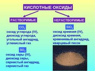 КИСЛОТНЫЕ ОКСИДЫ РАСТВОРИМЫЕ НЕРАСТВОРИМЫЕ оксид кремния (IV), диоксид кремни