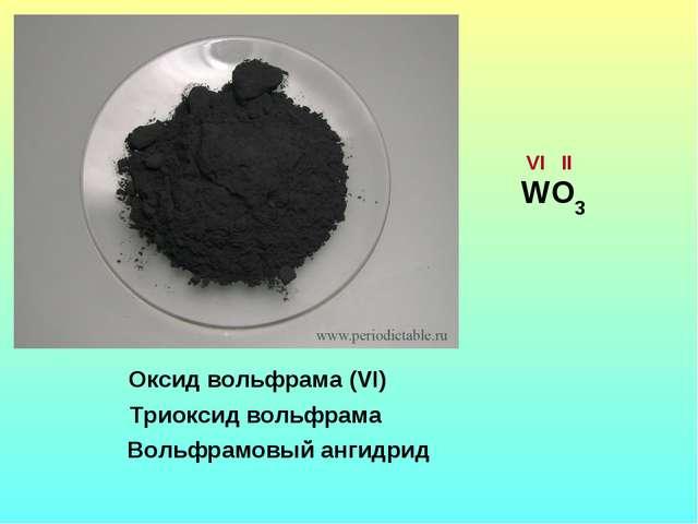 Оксид вольфрама (VI) Триоксид вольфрама Вольфрамовый ангидрид WО VI II 3