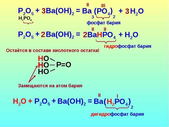 P2O5 НPO4 + Ba(OН)2 = II гидрофосфат бария Ba 2 II + Н2O 2 Замещаются на атом...