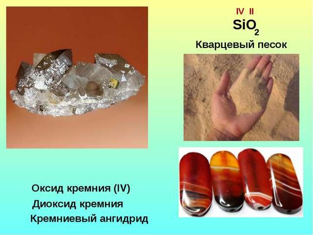Оксид кремния (IV) Диоксид кремния Кремниевый ангидрид SiО IV II 2 Кварцевый...