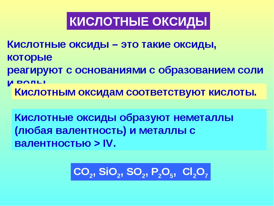 КИСЛОТНЫЕ ОКСИДЫ Кислотные оксиды – это такие оксиды, которые реагируют с осн...