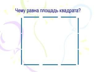 Чему равна площадь квадрата?