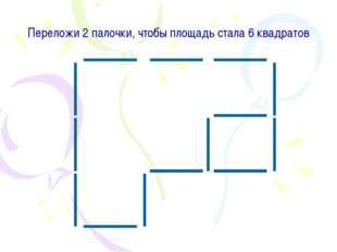 Переложи 2 палочки, чтобы площадь стала 6 квадратов