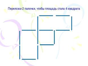 Переложи 2 палочки, чтобы площадь стала 4 квадрата