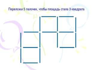 Переложи 5 палочек, чтобы площадь стала 3 квадрата