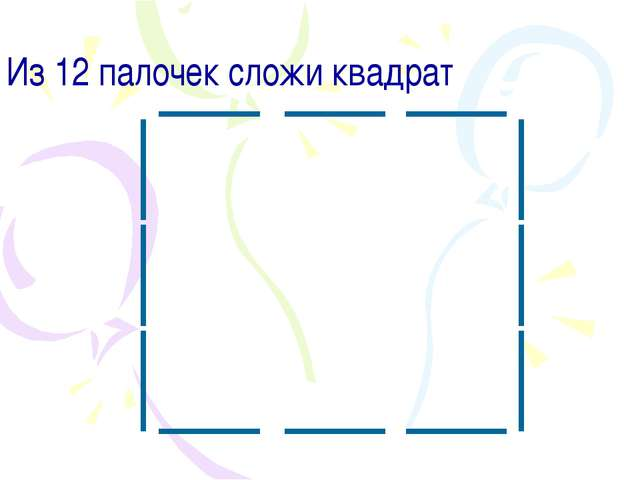 Из 12 палочек сложи квадрат