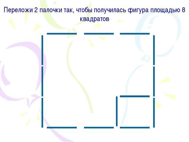 Переложи 2 палочки так, чтобы получилась фигура площадью 8 квадратов