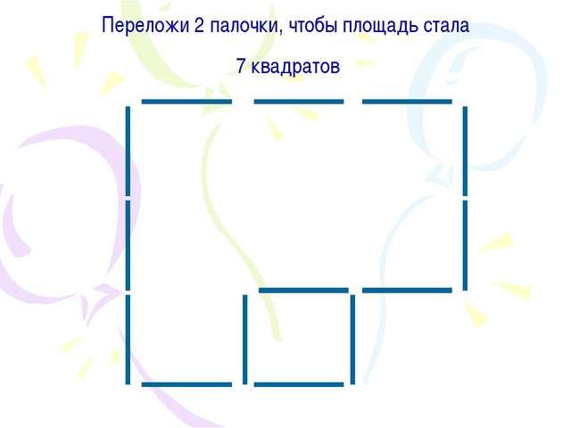 Переложи 2 палочки, чтобы площадь стала 7 квадратов