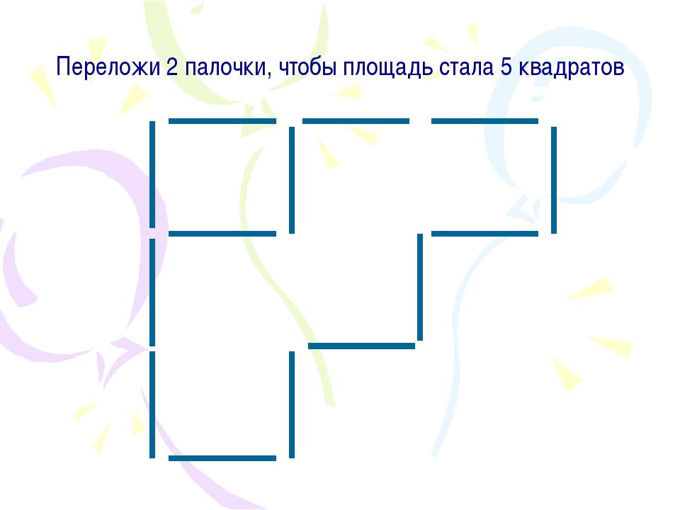 Переложи 2 палочки, чтобы площадь стала 5 квадратов