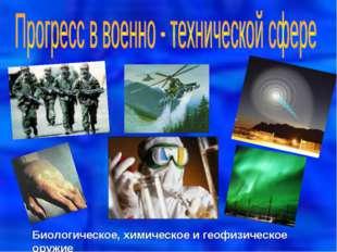 Биологическое, химическое и геофизическое оружие