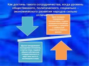 Как достичь такого сотрудничества, когда уровень общественного, политического