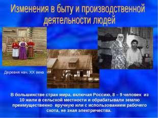 Деревня нач. XX века В большинстве стран мира, включая Россию, 8 – 9 человек