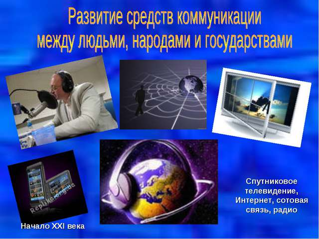 Спутниковое телевидение, Интернет, сотовая связь, радио Начало XXI века