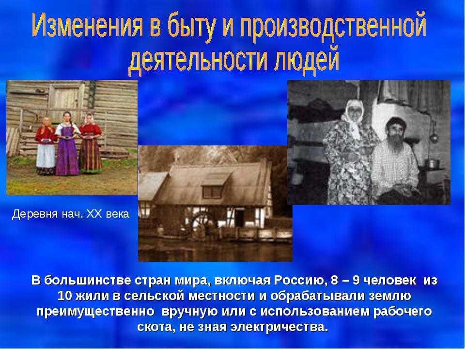 Деревня нач. XX века В большинстве стран мира, включая Россию, 8 – 9 человек...