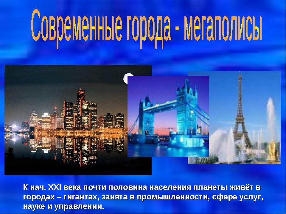 К нач. XXI века почти половина населения планеты живёт в городах – гигантах,...