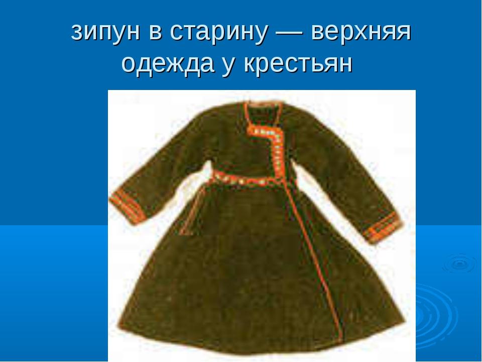 зипун в старину — верхняя одежда у крестьян