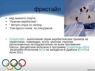 """фристайл вид лыжного спорта. """"Лыжная акробатика"""", """" Могул«-спуск по склону. """""""