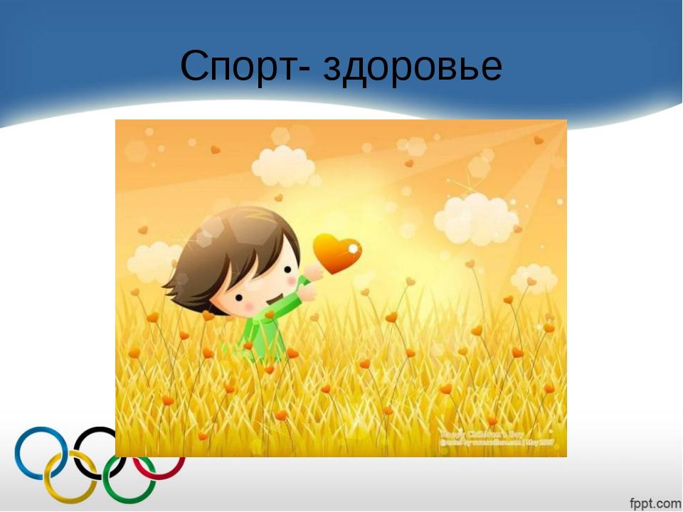 Спорт- здоровье