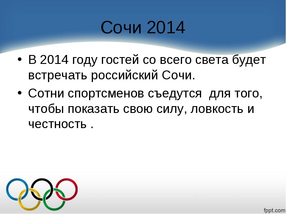 Сочи 2014 В 2014 году гостей со всего света будет встречать российский Сочи....
