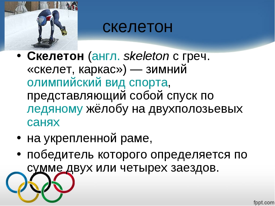 скелетон Скелетон(англ.skeletonс греч. «скелет, каркас»)— зимнийолимпийс...