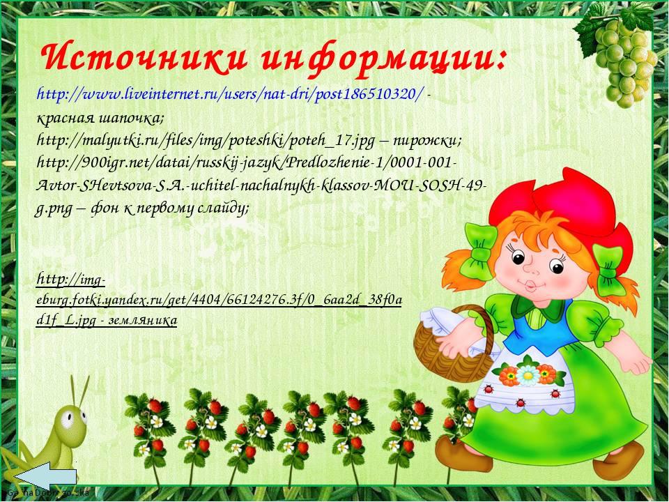 Источники информации: http://www.liveinternet.ru/users/nat-dri/post186510320/...
