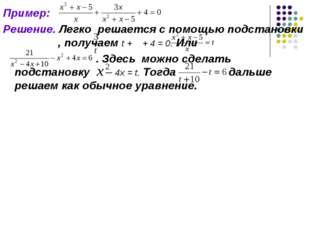 Пример: Решение. Легко решается с помощью подстановки , получаем t + + 4 = 0.