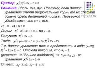 Пример: - – 8x + 6 = 0. Решение. Здесь =1, =6. Поэтому, если данное уравнение