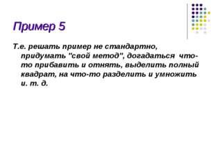 """Пример 5 Т.е. решать пример не стандартно, придумать """"свой метод"""", догадаться"""