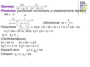 Пример: Решение: разделим числитель и знаменатель дробей на x 0 обозначим 2x