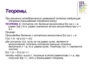 Теоремы. При решении алгебраических уравнений полезна следующая теорема (назы