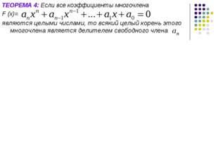 ТЕОРЕМА 4: Если все коэффициенты многочлена F (x)= являются целыми числами, т