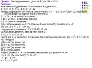 Пример: Решим уравнение – 4 – 13 + 28x + 12 =0 Решение: Возьмем свободный чле
