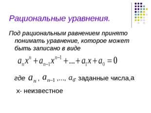 Рациональные уравнения. Под рациональным равнением принято понимать уравнение
