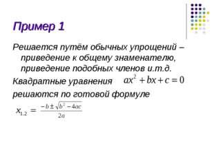 Пример 1 Решается путём обычных упрощений – приведение к общему знаменателю,