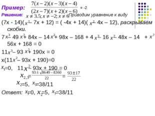Пример: Решение: Приводим уравнение к виду (7x - 14)( – 7x + 12) = ( -4x + 14
