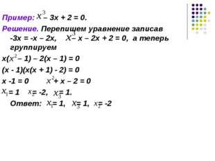 Пример: – 3x + 2 = 0. Решение. Перепишем уравнение записав -3x = -x – 2x, –