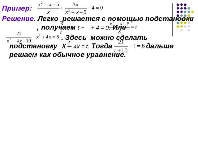 Пример: Решение. Легко решается с помощью подстановки , получаем t + + 4 = 0....