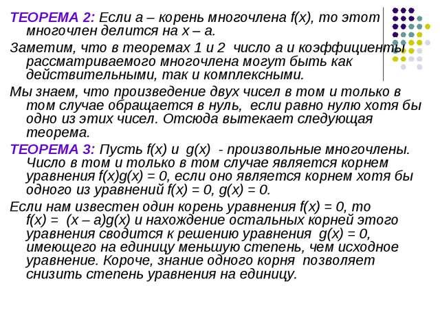 ТЕОРЕМА 2: Если а – корень многочлена f(x), то этот многочлен делится на x –...